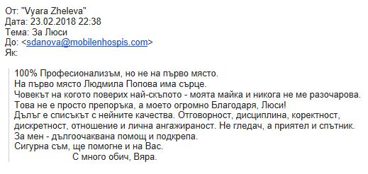 Препоръка Лилия Гергова